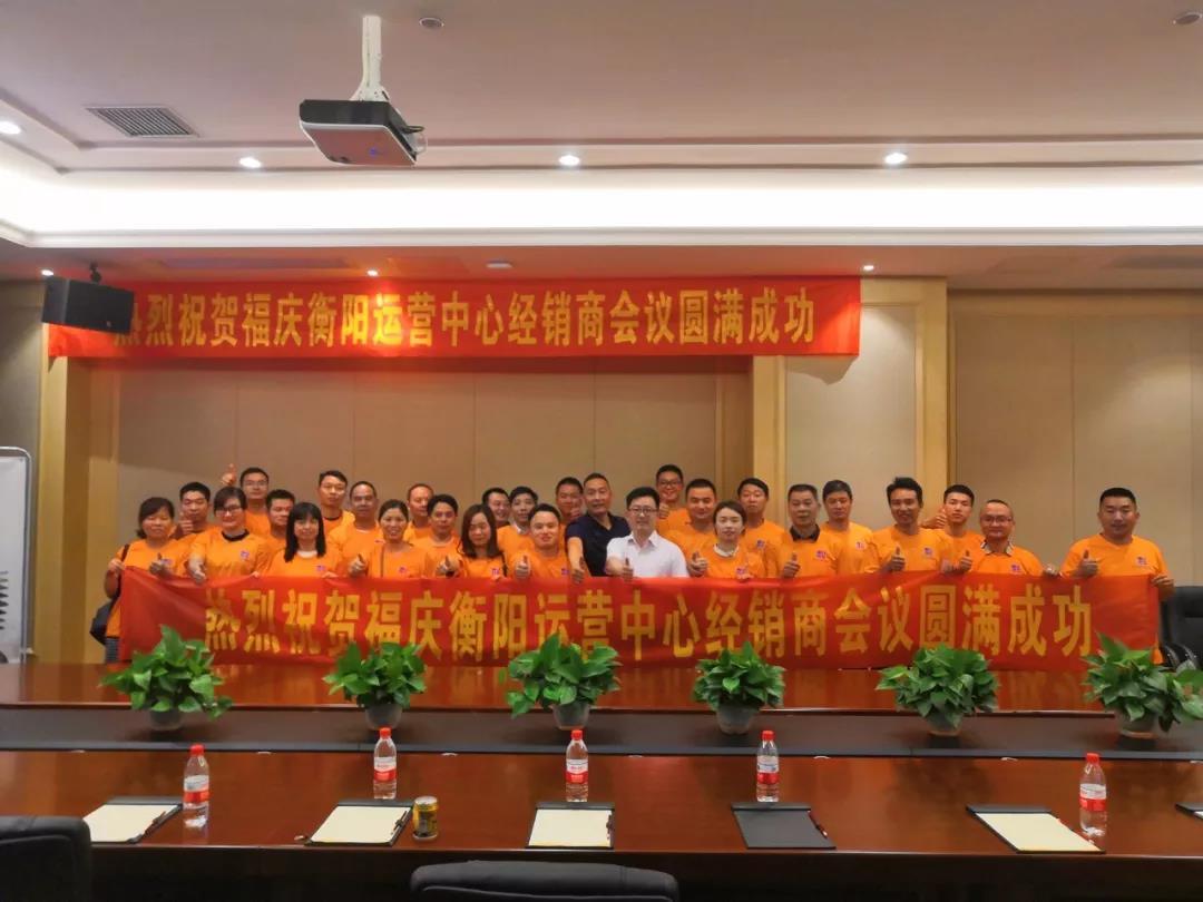 福庆衡阳运营中心