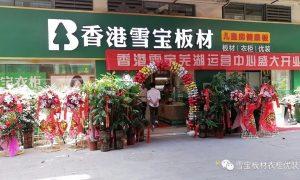 雪宝优装芜湖运营中心盛大开业