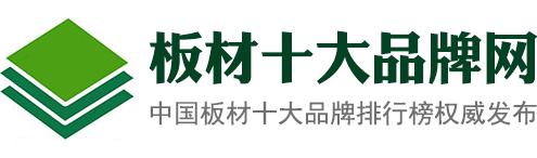 中国板材十大品牌网